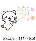 白猫【お祝い】 58744916