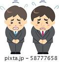 ビジネスマン 二人で謝罪 58777658