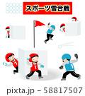 スポーツ雪合戦、競技雪合戦 58817507