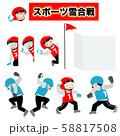 スポーツ雪合戦、競技雪合戦 58817508