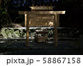 大山祇神社 58867158