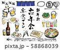 宴会、宴会集合、宴会素材、宴会素材集合、ベクター、忘年会、新年会、宴会プラン、酒、ビール、文字、お酒 58868039