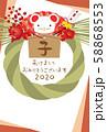 2020年子年 ねずみの注連縄の年賀状テンプレート 58868553