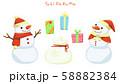 雪だるま(ベタ) 58882384