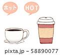ホットコーヒー 58890077