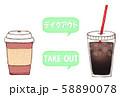 テイクアウト コーヒー 58890078