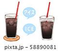 アイスコーヒー 58890081
