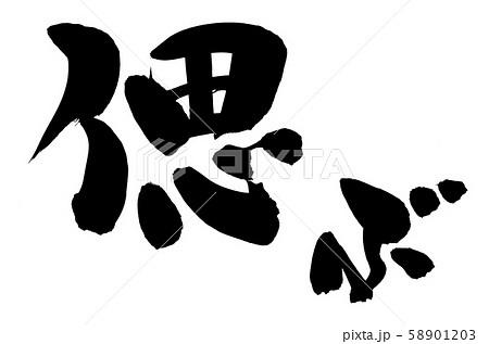筆文字 偲ぶ 偲ぶ会 イラスト のイラスト素材 [58901203] - PIXTA
