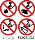 ポイ捨て禁止マークのセット 58923138