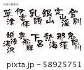 日本の温泉名 58925751