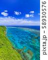 伊良部島_サンゴ礁の絶景 58930576