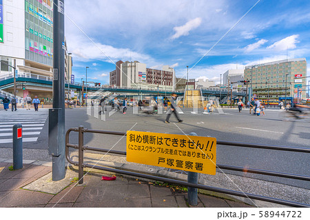 """日本の横浜都市景観 衝撃の光景・みんなで渡れば怖くない。""""交通違反天国""""(斜め横断はできません!!) 58944722"""