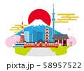 日本の町並み イメージイラスト 58957522
