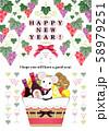 2020年・令和2年・2032年子年イラスト年賀状デザイン「鼠と葡萄とワインの食べ物バスケット」 58979251