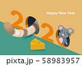 年賀状素材: 2020年子年令和2年 猫とネズミのかくれんぼのイラスト|年賀状テンプレート 58983957