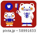 猫の歯医者さんと子ども 58991633