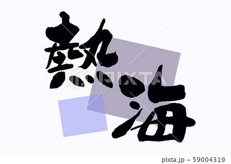 筆文字 熱海 59004319