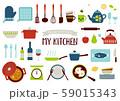 キッチンツール イラストセット 59015343