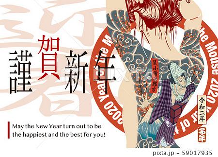 2020年賀状テンプレート「タトゥーガール」はがき横位置 謹賀新年 英語添え書き付