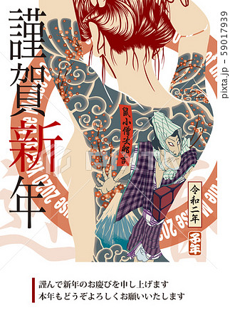2020年賀状テンプレート「タトゥーガール」はがき縦位置 謹賀新年 日本語添え書き付