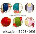 和風枠:和風 枠 丸窓 窓 和室 和 日本家屋 屋敷 月 植物 南天 紅葉 桜 椿 牡丹 松 満月 59054056