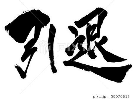 引退 ・・・文字のイラスト素材 [59070612] - PIXTA