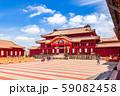 首里城の正殿と北殿 沖縄県 59082458