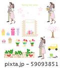 春の恋人 セット 59093851