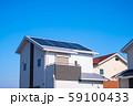 青空と新築エコハウス 59100433