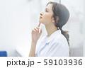 女性 医者 病院 59103936