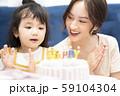 親子 ライフスタイル 誕生日 59104304