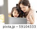 親子 ライフスタイル パソコン 59104333