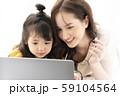 親子 ライフスタイル パソコン 59104564