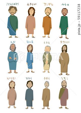 十二弟子|イラスト|教会|日曜学校|聖書|新約聖書|旧約聖書 ...