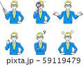 メガネをかけたビジネスマンの上半身6点セット2 59119479