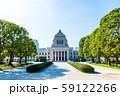 国会議事堂 正面 (東京都千代田区永田町) 2019年11月現在 59122266