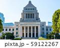 国会議事堂 正面 (東京都千代田区永田町) 2019年11月現在 59122267