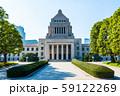 国会議事堂 正面 (東京都千代田区永田町) 2019年11月現在 59122269