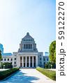 国会議事堂 正面 (東京都千代田区永田町) 2019年11月現在 59122270