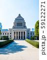 国会議事堂 正面 (東京都千代田区永田町) 2019年11月現在 59122271