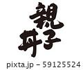 親子丼 筆文字 59125524