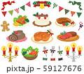 クリスマスの料理のイラストセット 59127676