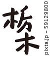 栃木 筆文字 59129800