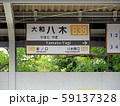 近鉄橿原線、大和八木駅の駅名標 59137328