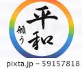 虹色の輪を使って世界の平和を願って手書きしました 59157818
