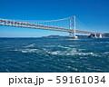 【大鳴門橋 うずしおクルーズ】 徳島県鳴門市 59161034