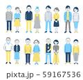 夫婦8組セット 全身 ブルー 59167536