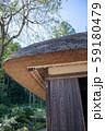 高麗神社 高麗家住宅 埼玉県日高市 59180479