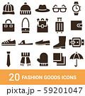商品アイコン ファッショングッズ シルエット 20セット 59201047