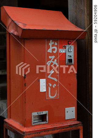 日本の神社でよく見かけるおみくじ自動販売機 59204906